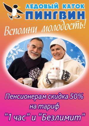 Для пенсионеров - СКИДКА 50%!